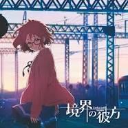 劇場版 境界の彼方-ILL BE HERE-未来篇